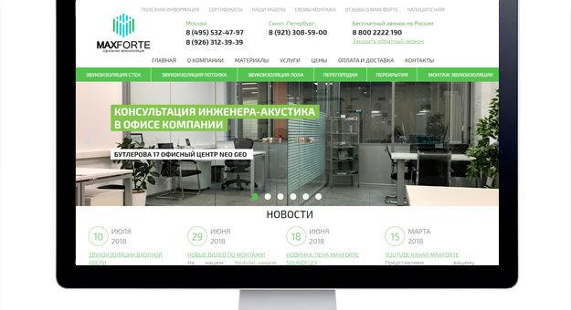 МаксФорте — производитель материалов звукоизоляции