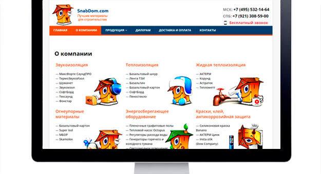 SnabDom.com строительные материалы