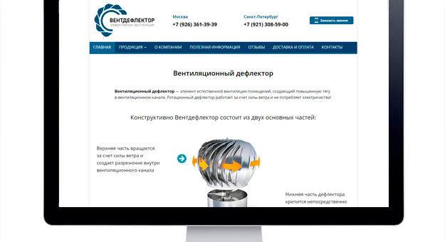 ВентДефлектор — производство вентиляционных дефлекторов